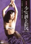 団鬼六 少女縛り絵図 [DVD] [2016/04/02発売]