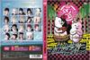 スーパーダンガンロンパ2 THE STAGE〈初回限定版・2枚組〉 [DVD] [2016/04/08発売]