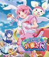ナースウィッチ小麦ちゃんR Vol.1 [Blu-ray] [2016/03/23発売]