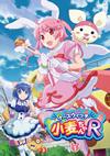 ナースウィッチ小麦ちゃんR Vol.1 [DVD] [2016/03/23発売]