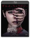 劇場霊 スタンダード・エディション [Blu-ray]