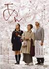 あん スタンダード・エディション [DVD] [2016/03/16発売]