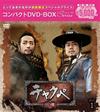 チャクペ-相棒- コンパクトDVD-BOX1〈期間限定スペシャルプライス版・9枚組〉 [DVD] [2016/03/02発売]