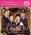 チャクペ-相棒- コンパクトDVD-BOX2〈期間限定スペシャルプライス版・9枚組〉 [DVD] [2016/03/02発売]