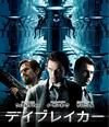 デイブレイカー [Blu-ray] [2016/03/16発売]
