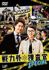 戦力外捜査官 SPECIAL [DVD] [2016/03/23発売]