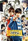 バクマン。  [DVD] [2016/04/20発売]