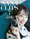 水樹奈々/NANA CLIPS 7 [Blu-ray]