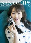 水樹奈々/NANA CLIPS 7〈2枚組〉 [DVD]