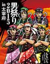 ももいろクローバーZ/男祭り2015 in 太宰府 [Blu-ray] [2016/05/11発売]