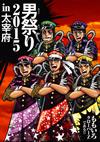 ももいろクローバーZ/男祭り2015 in 太宰府〈2枚組〉 [DVD] [2016/05/11発売]