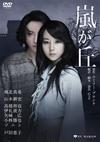 嵐が丘 [DVD] [2016/03/16発売]