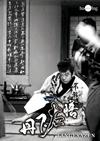 丹下左膳〈3枚組〉 [DVD] [2016/03/18発売]
