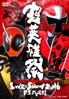 超英雄祭 KAMEN RIDER×SUPER SENTAI LIVE&SHOW 2016〈2枚組〉 [DVD] [2016/05/11発売]