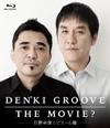DENKI GROOVE THE MOVIE?〜石野卓球とピエール瀧〜 [Blu-ray] [2016/03/30発売]