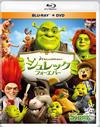 シュレック フォーエバー ブルーレイ&DVD〈2枚組〉 [Blu-ray]
