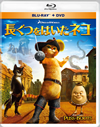 長ぐつをはいたネコ ブルーレイ&DVD〈2枚組〉 [Blu-ray] [2016/04/02発売]