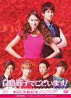 白鳥麗子でございます! DVD-BOX〈5枚組〉 [DVD] [2016/04/27発売]