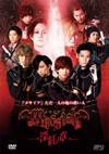 メサイア-深紅ノ章- [DVD] [2016/04/27発売]