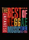 THE BEST OF JAPANESE REGGAE MUSIC VIDEO 2013-2015〈2枚組〉 [DVD] [2016/02/03発売]