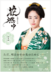 NHK大河ドラマ 花燃ゆ 総集編〈2枚組〉 [Blu-ray] [2016/04/22発売]
