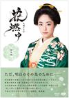 NHK大河ドラマ 花燃ゆ 総集編〈2枚組〉 [DVD] [2016/04/22発売]