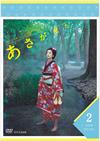 連続テレビ小説 あさが来た 完全版 DVD BOX2〈5枚組〉 [DVD] [2016/04/22発売]
