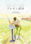 スーパー・ササダンゴ・マシンによるコミュ障サラリーマンのためのプレゼン講座 [DVD] [2016/04/06発売]