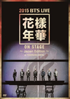 2015 BTS LIVE<花様年華 on stage>〜Japan Edition〜at YOKOHAMA ARENA