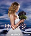 リベンジ シーズン3 コンパクトBOX〈12枚組〉 [DVD] [2016/04/20発売]