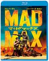 マッドマックス 怒りのデス・ロード [Blu-ray] [2016/04/20発売]