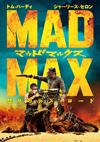 マッドマックス 怒りのデス・ロード [DVD] [2016/04/20発売]