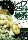 レイプ25時 暴姦 [DVD] [2016/06/02発売]