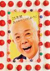 ごきげんよう 25年間ありがとうBOX〜あんな人も!こんな人も!出てました!〜〈3枚組〉 [DVD] [2016/04/06発売]