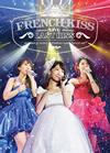 フレンチ・キス/French Kiss Live〜LAST KISS〜〈2枚組〉 [DVD] [2016/04/20発売]