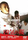 凶気の桜 [DVD] [2016/06/08発売]