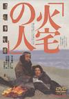 火宅の人 [DVD] [2016/06/08発売]