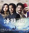 海難1890 [Blu-ray] [2016/06/08発売]