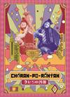 チャラン・ポ・ランタン/女たちの残像 [DVD]