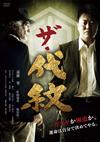 ザ・代紋 [DVD] [2016/04/08発売]