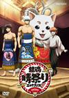 銀魂晴祭り2016(仮)〈2枚組〉 [DVD] [2016/09/28発売]