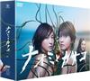 ナオミとカナコ DVD-BOX〈5枚組〉 [DVD] [2016/06/15発売]