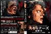 スキャナーズ 最終章 プレミアムエディション〈2枚組〉 [DVD] [2016/05/28発売]