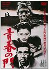 青春の門 [DVD] [2016/06/08発売]