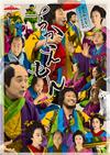 ちかえもん DVD-BOX〈4枚組〉 [DVD] [2016/06/15発売]