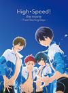 映画 ハイ☆スピード!-Free!Starting Days-〈初回限定版〉 [Blu-ray]