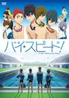 映画 ハイ☆スピード!-Free!Starting Days- [DVD]