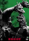 怪獣総進撃 [DVD] [2016/06/15発売]
