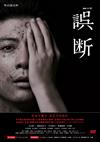 連続ドラマW 誤断 DVD-BOX〈3枚組〉 [DVD] [2016/06/02発売]