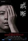 連続ドラマW 誤断 Blu-ray BOX〈3枚組〉 [Blu-ray] [2016/06/02発売]